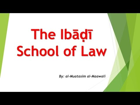 The Ibadi School of Law - Al-Muatasim Al-Maawali - المدرسة ا