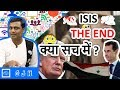 ISIS The End In Syria, ISIS का  खेल ख़तम| ISIS has lost its final stronghold in Syria. What next?