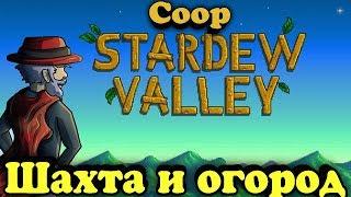 Дача и огород для двоих - Stardew Valley на русском (мультиплеер)
