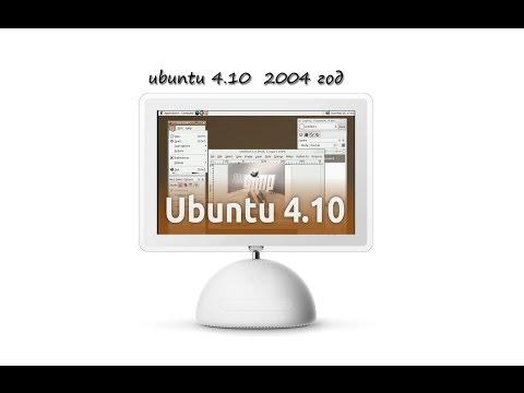 Обзор Ubuntu 4.10 (Первая версия ubuntu 2004 год)