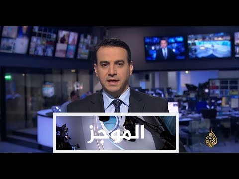 موجز الواحدة ظهرا 20/11/2017  - نشر قبل 13 دقيقة