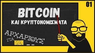 Τι Είναι Το Bitcoin Και Πώς Λειτουργεί, Για Αρχάριους