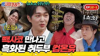 #back42chorus  SHINee's ★ONEW★ who seeks for money again due to us is here!