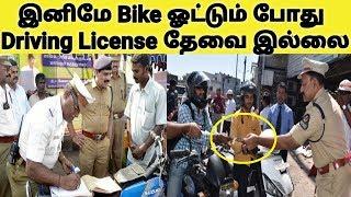 இனிமே Bike ஓட்டும்போது Driving License வைத்திருக்க வேண்டிய அவசியம் இல்லை   Driving License