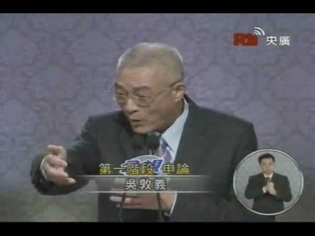 【央廣】2012  副總統 電視辯論 第一階段 申論