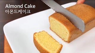 [노밀가루, 노설탕] 정말 부드럽고 촉촉한 아몬드케이크…