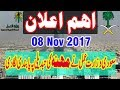 Saudi labour Ministry Stop Changing Profession of Iqama For Expats 2017 |Urdu Hindi|