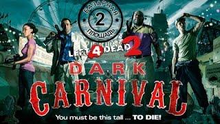 Прохождение Left 4 Dead 2 (Мрачный карнавал/Dark Carnival) Базарная площадь