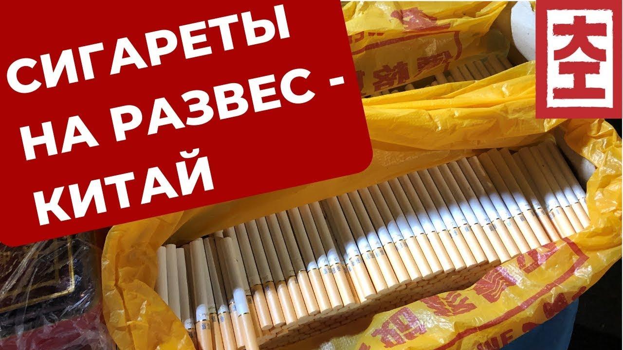 Где купить сигареты на развес электронная сигарета купить комсомольская