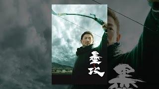 墨攻(字幕版) thumbnail