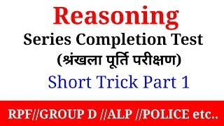 Reasoning online class शुरू (जल्दी join करे)//vv.imp series Completion Test Part 1 [hindi]