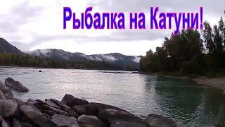 Поход на рыбалку на Бирюзовую Катунь. Рыбалка на горной реке Катунь.Как выглядит река Катунь осенью.