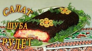 СЕЛЕДКА ПОД ШУБОЙ. ДОМАШНИЕ РЕЦЕПТЫ С ВИДЕО №85. КУХНЯ.(СЕЛЕДКА ПОД ШУБОЙ НОВАЯ ОРИГИНАЛЬНАЯ ПОДАЧА!!! Вкусный салат - просто находка для праздничного стола!!! ..., 2015-04-16T12:30:04.000Z)