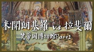 【梵蒂岡3】米開朗基羅 vs 拉斐爾。 梵蒂岡博物館Part 2 Vatican Museum Vlog