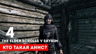 The Elder Scrolls V: Skyrim #4 КТО ТАКАЯ АНИС