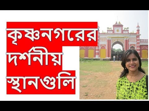 Nadia Krishnanagar tourism | Rajbari, Ghurni, hotel | Weekend getaways from kolkata