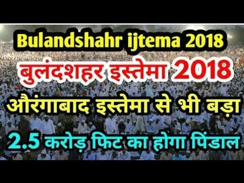 Bulandshahr Ijtema 2018