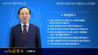 믿음신협 재18대 상임이사장 보궐선거 소견 발표