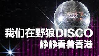 Publication Date: 2019-12-09   Video Title: 我們在野狼disco靜靜看着香港 網友King(廣州) 誠邀