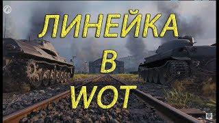 World of Tanks ЛИНЕЙКА ФРОНТА