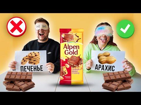 УГАДАЙ ВКУС ШОКОЛАДА ALPEN GOLD ЧТОБЫ ВЫЖИТЬ ! ЭКСТРЕМАЛЬНО СЛАДКИЙ ЧЕЛЛЕНДЖ!