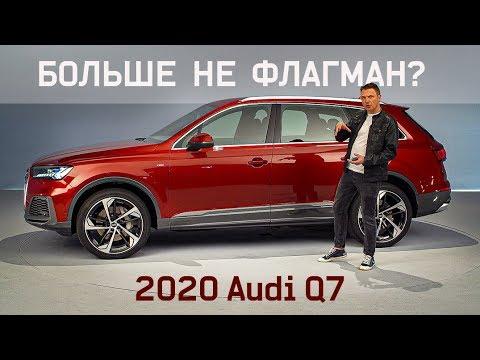 Новейший (2020) Ауди Ку7 Больше Не Флагман. А Кто? / Обзор Audi Q7 2020, SQ8  ауди ку7 обновленный