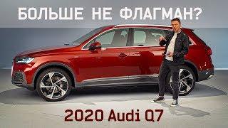 Обзор Audi Q7 2020