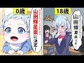 アニメキラキラネームに生まれてしまった子供の末路漫画 mp3