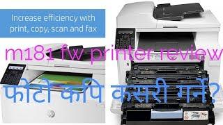 Hp color laser jet pro mfp m181fw printer unboxing review प्रिन्टर को रिभिउ हेर्नुहोस