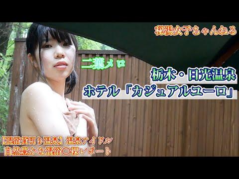 Phim chị đẹp tắm nude suối nước nóng ở Nhật