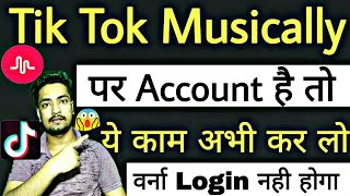 Do This Setting If You Have A Tik Tok Musically Account | Tik Tok Login Problem Solution