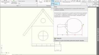 Простановка размерных цепочек в AutoCAD 2010 (33/45)