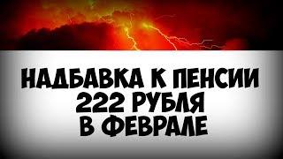 Надбавка к пенсии 222 рубля в феврале: кто из пенсионеров получит