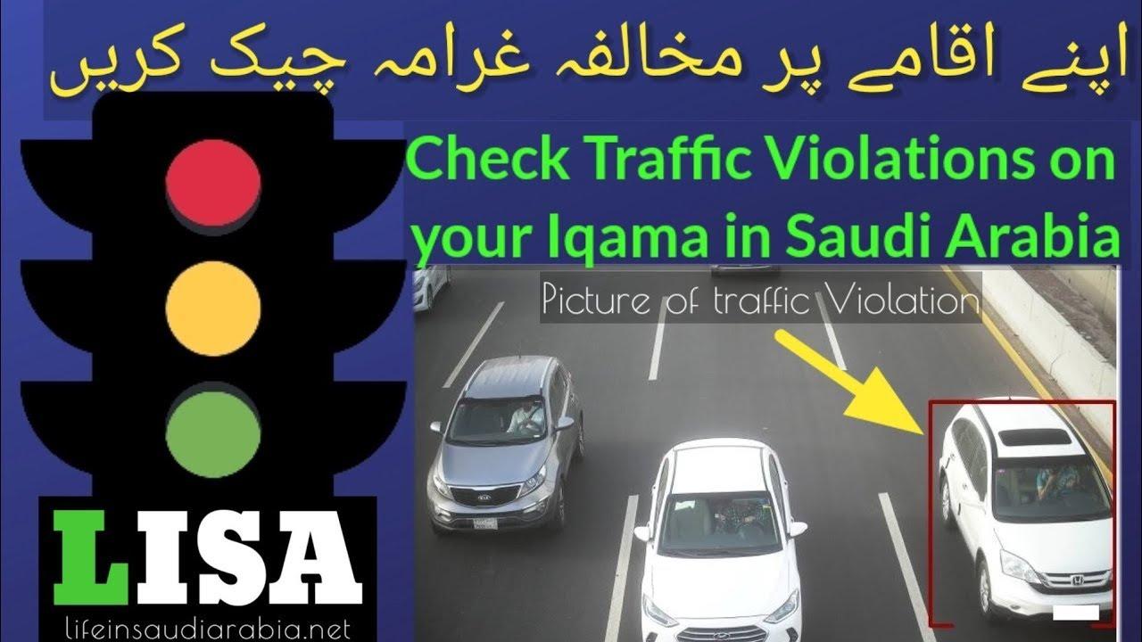 How to check traffic violation fine in Saudi Arabia? - YouTube