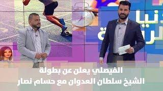 الفيصلي يعلن عن بطولة الشيخ سلطان العدوان مع حسام نصار