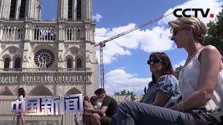 [中国新闻] 巴黎圣母院广场重新对外开放 | CCTV中文国际