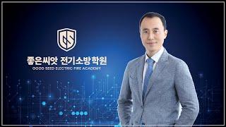 피뢰기의 종류 - 좋은씨앗 전기소방학원 김신일 기술사