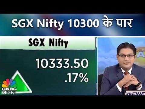 एशियाई बाजारों में तेजी, SGX Nifty 10300 के पार   Morning Call   12th March 2018   CNBC Awaaz
