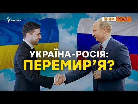 Зачем Путин отпустил украинцев? | Крым.Реалии