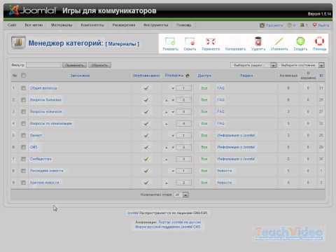 Создание категорий в Joomla CMS (15/48)