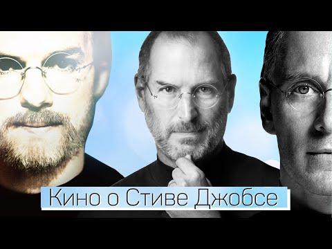 Фильмы о Стиве Джобсе. «Джобс: Империя соблазна», «Стив Джобс». Основано на реальных событиях.