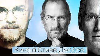 Фильмы о Стиве Джобсе. «Джобс: Империя соблазна», «Стив Джобс». Основано на реальных событиях. cмотреть видео онлайн бесплатно в высоком качестве - HDVIDEO