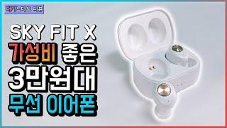 3만원대 가성비 블루투스 이어폰 스카이핏X (SKY F…
