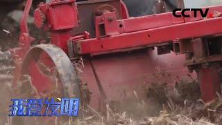 《我爱发明》 20200402 老魏的执着|CCTV农业