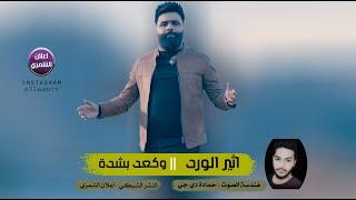اثير الورد _ وكعت بشدة من شدة _ معزوفة تركص الشايب ( حصريا ) 2020    حفلات عراقية