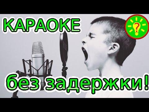 Как убрать задержку у микрофона