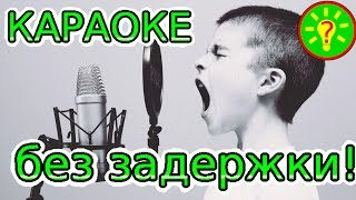 Задержка звука с микрофона Караоке