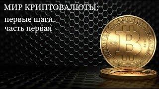 Мир КриптоВалюты: первые шаги  - часть 01