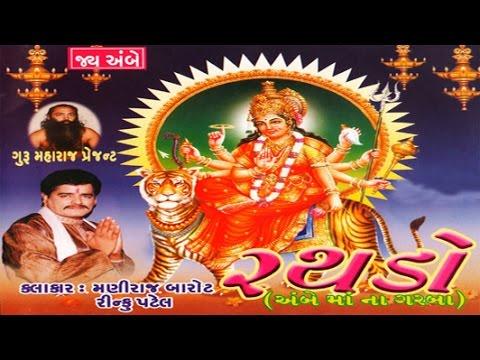 Ambema Garba | Mara Hiragar Morla Udi Jaje | Rathado | Gujarati Garba Song By Maniraj Barot