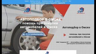 Автоподбор в Омске — Помощь при покупке автомобилей в Омске
